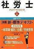 別冊新・標準テキスト直前対策一般常識・統計/白書/労務管理〈平成21年度版〉 (社労士ナンバーワンシリーズ)