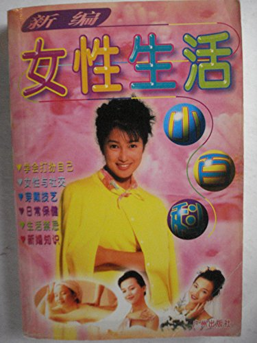 New women living small encyclopedia of modern women's lives Collection(Chinese Edition)