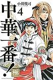 中華一番! 極 コミック 1-4巻セット