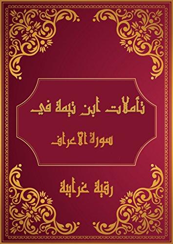 917c1e79a  تأملات شيخ الاسلام ابن تيمية في القرآن الكريم سورة الاعراف : Reflections  Sheikh Islam Ibn