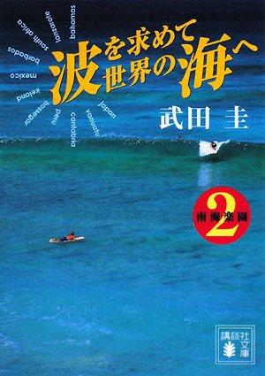 波を求めて世界の海へ 南海楽園2 (講談社文庫)