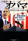 バラク・オバマのスピリチュアル・メッセージ―再選大統領は世界に平和をもたらすか