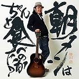 Gaku Minagawa - Asameshi Wa Chanto Tabetanoka? [Japan CD] TOPD-149 by Gaku Minagawa