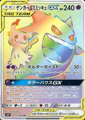 pokemon card Gengar & Mimikyu GX HR TAG Team SM9 Holo 113/095 Japan (Pokemon Gengar Toy)
