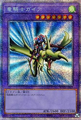 騎士 ガイア プリレア 竜