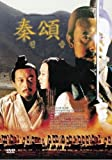 Emperor's Shadow:Region Free Dvd,Region 1,2,3,4,5,6 Compatable by Wen Jiang