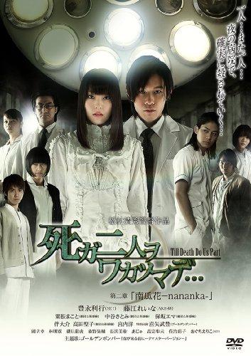 Japanese Movie - Shi Ga Futari Wo Wakatsu Made. . . Chapter 2 Nananka [Japan DVD] BBBN-1132