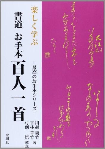 楽しく学ぶ書道お手本百人一首 (最高のお手本シリーズ)