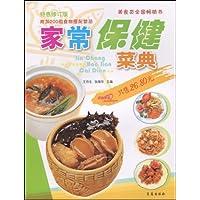 家常保健菜典:美食類全國暢銷書