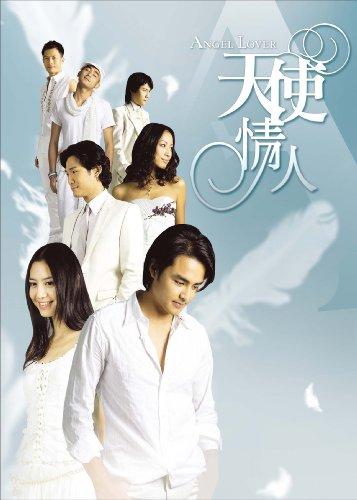 ANGEL LOVERS〜天使の恋人たち〜