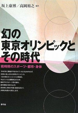 幻の東京オリンピックとその時代―戦時期のスポーツ・都市・身体