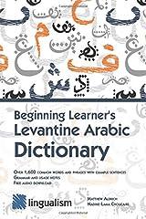 Beginning Learner's Levantine Arabic Dictionary Paperback