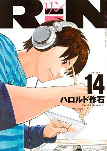 RiN(14)<完> (KCデラックス)