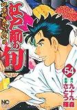江戸前の旬 54―銀座柳寿司三代目 (ニチブンコミックス)
