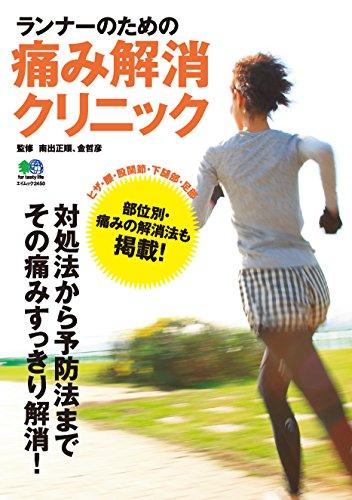 ランナーのための痛み解消クリニック エイ出版社の実用ムック