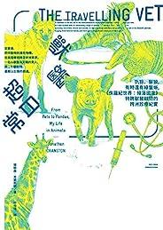 獸醫超日常:犰狳、鬃狼,有時還有綠鬣蜥,《侏羅紀世界:殞落國度》特聘獸醫顧問的跨洲診療紀實 (Traditional Chinese Edition)