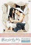 [DVD]秋のコンチェルト DVD-BOX2
