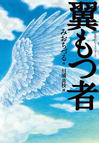 翼もつ者 (文学のピースウォーク)
