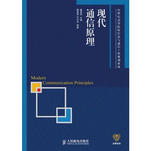 Download modern communication theory(Chinese Edition) ebook