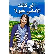 لو كانت الأماني خيولًا - الطبعة العربية: If Wishes Were Horses (Arabic Edition) (سلسلة أغنية النهر - المزاد Book 1) 