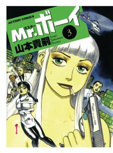 Mr.ボーイ(3) (漫画アクション)