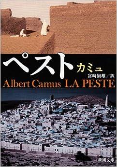 Book The Plague / La Peste [Japanese Edition]