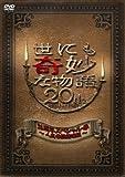 世にも奇妙な物語 20周年スペシャル・春~人気番組競演編~ [DVD]