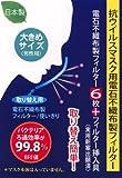 ツーヨン 抗ウイルス マスク用 フィルター 【 PM2.5 対策 】 電石不織布製 (取替用) 【 Lサイズ 6枚入り 2セット 】 T-20L