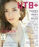 UTB+ (アップ トゥ ボーイ プラス) vol.34 (UTB 2016年 11月号 増刊)