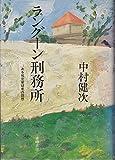 img - for Rangu n Keimusho: Aru senpan yo gisha no kaiso  (Japanese Edition) book / textbook / text book