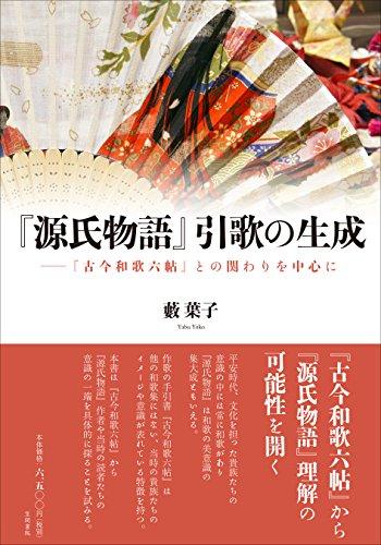 『源氏物語』引歌の生成: 『古今和歌六帖』との関わりを中心に