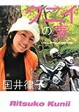 クニイの素―Love Bike,Love Life.
