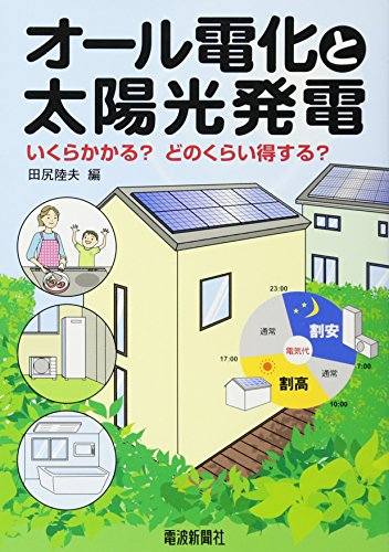 Price comparison product image Solar power and all-electric - How much it takes to Tokusuru how much (2010) ISBN: 4885549981 [Japanese Import]