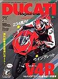DUCATI Magazine(ドゥカティマガジン) 2019年 2月号 [雑誌]