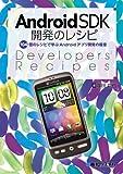 AndroidSDK開発のレシピ—104個のレシピで学ぶAndroidアプリ開発の極意