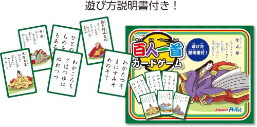百人一首カードゲーム