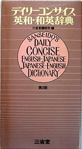 Sanseido's Daily Concise English-Japanese Japanese-English Dictionary 4TH Editio
