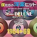 僕たちの洋楽ヒット モア・デラックス VOL.2:1964-69