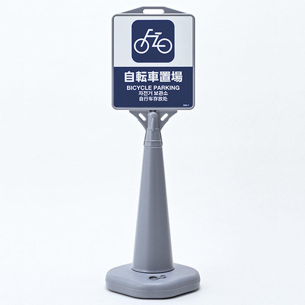 緑十字 ガイドボードサイン GBS-4GLS 自転車置場 片面表示 B01NBVBHYI