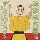 林家木久扇 ザ・スーパースター(2枚組CD/キントトレコード)