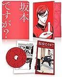 坂本ですが? 1(Blu-ray)