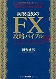 岡安盛男のFX攻略バイブル〔第3版〕 (長く勝ち続けるトレーダーを目指す人の実践書)