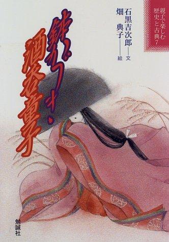 鉢かづき 酒呑童子 (親子で楽しむ歴史と古典)
