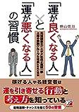「「運が良くなる人」と「運が悪くなる人」の習慣」横山 信治