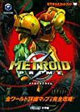 Metroid Prime (Wonder Life Special - Nintendo Official Guide Book) (2003) ISBN: 4091060994 [Japanese Import]