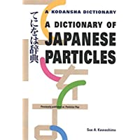 Dictionary Of Japanese Particles