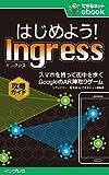 はじめよう! Ingress(イングレス) スマホを持って街を歩く GoogleのAR陣取りゲーム攻略ガイド できるネットeBookシリーズ