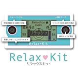 Relax Kit リラックスキット