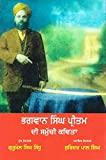 img - for Bhagwan Singh Pritam Di Samuchi Kavita - Book By Gurmel Singh Sidhu book / textbook / text book