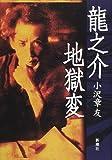 Ryunosuke Jigokuhen (2001) ISBN: 4104282022 [Japanese Import]